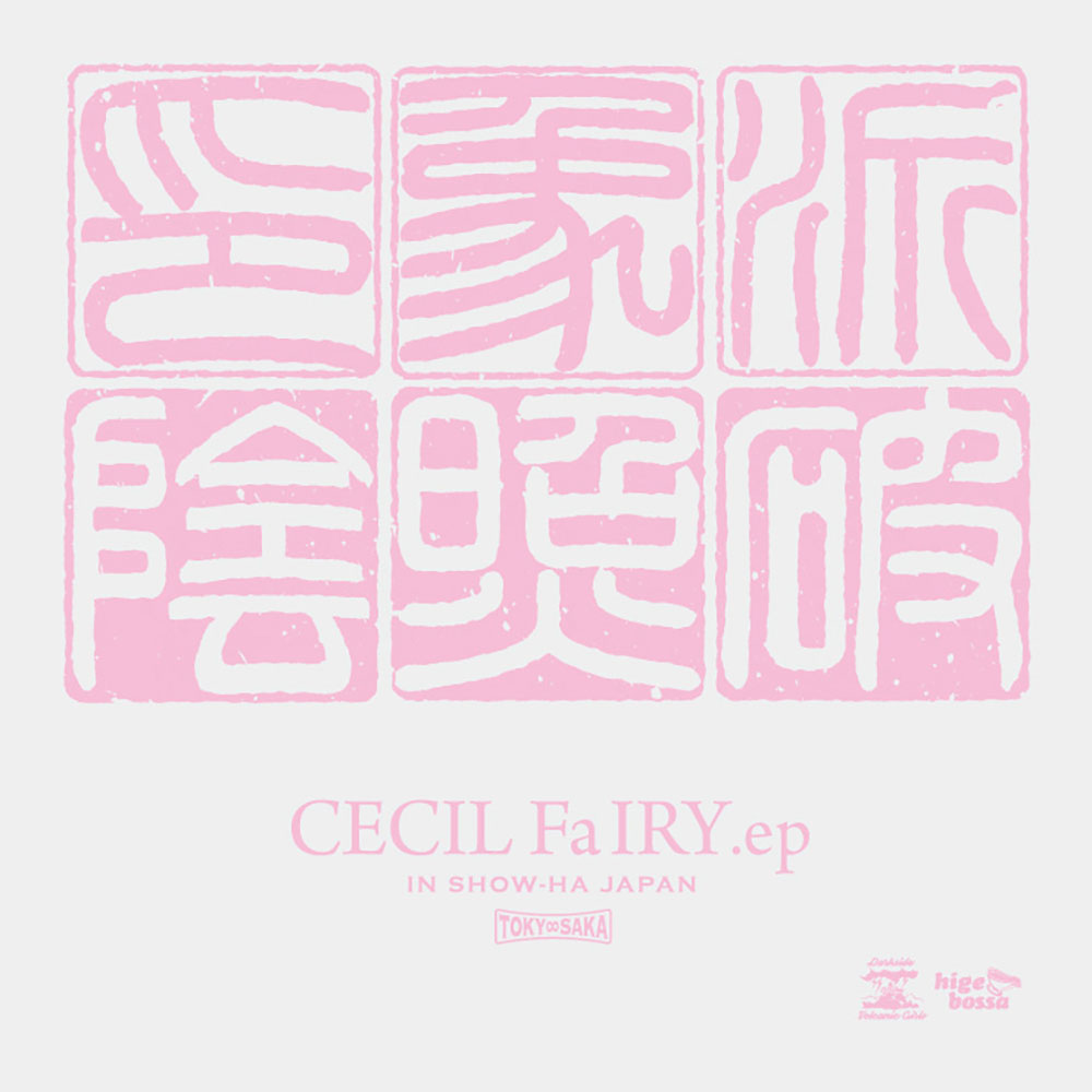 印象派/CECIL FaIRY .ep