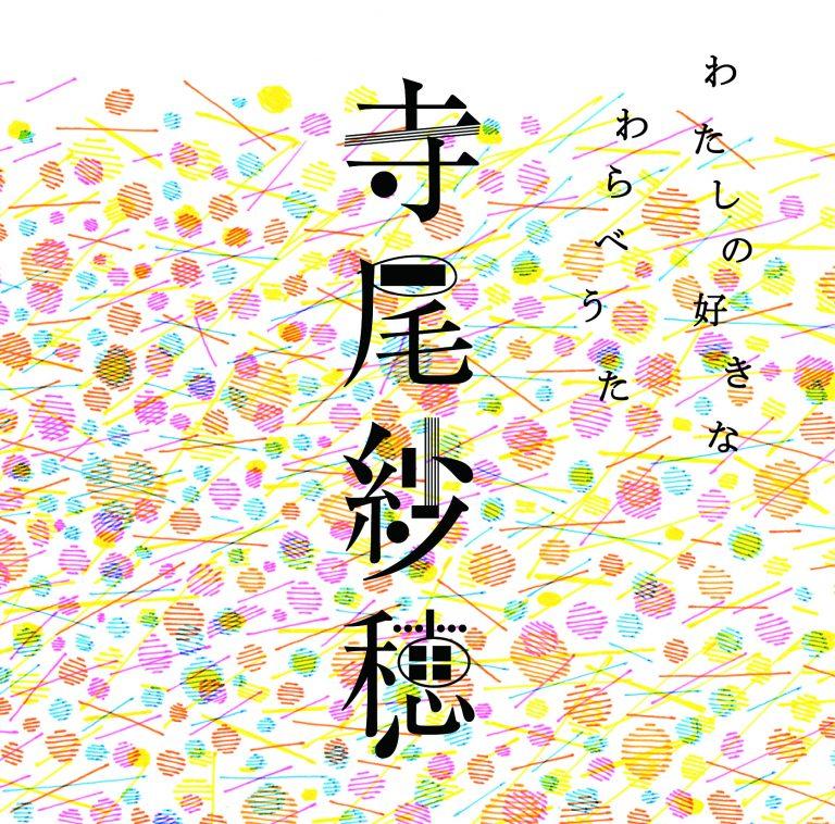 寺尾紗穂『わたしの好きなわらべうた』