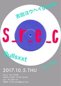 s_r_e_c