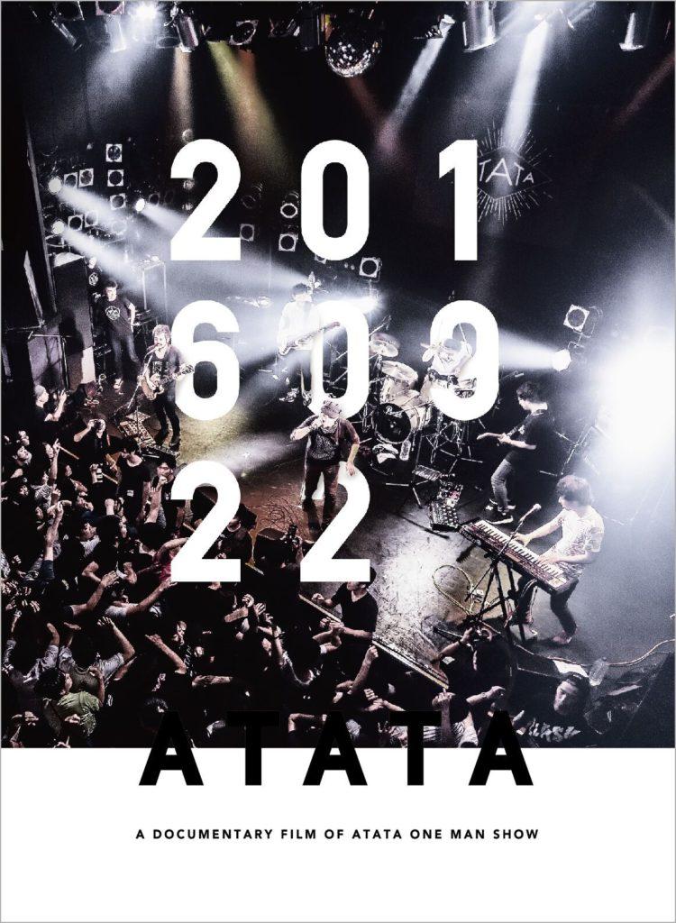 ATATA『20160922』