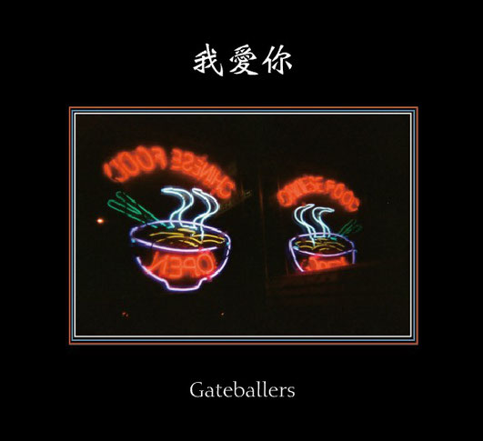 Gateballers『我愛你』