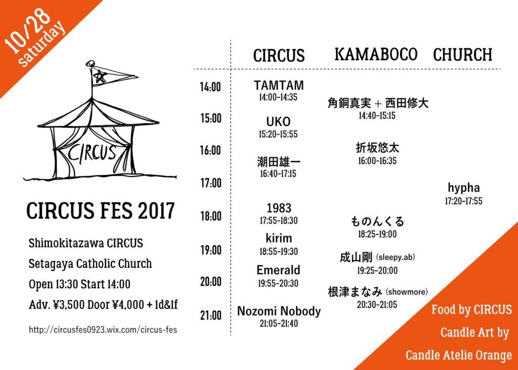 CIRCUS FES 2017 タイムテーブル