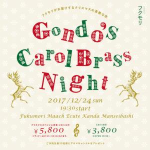 Gondo's Carol Brass Night 〜ゴンドウトモヒコのキャロルブラスナイト〜