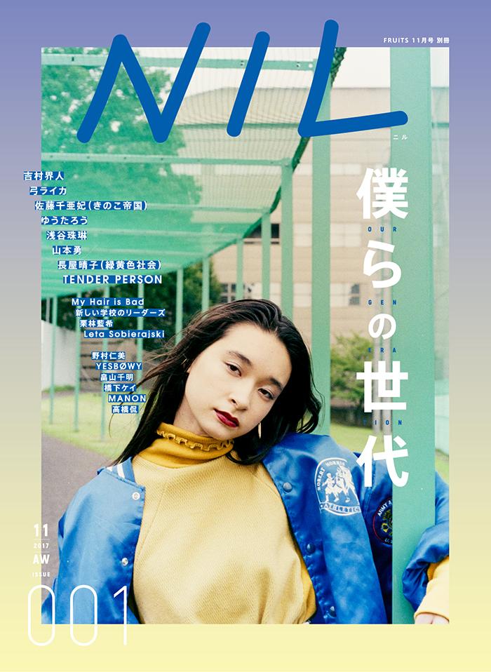 FRUiTS 11月号 別冊「NIL」001