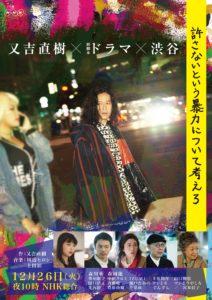 NHK特集ドラマ「許さないという暴力について考えろ」