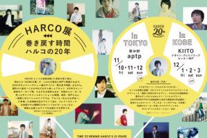 HARCO、活動20周年のアニバーサリーを記念した展覧会を明日から3日間開催 スペシャルライブも