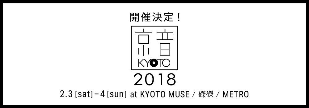「京音-KYOTO-2018」出演者第3弾にCHAI、Homecomings、Luby Sparks、TENDREら14組 前日にはnanoでサテライトパーティーも
