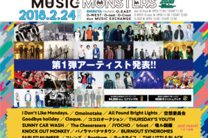2月渋谷開催のDISK GARAGE MUSIC MONSTERS、第一弾出演アーティストにtricot、Bentham、ココロオークションら21組