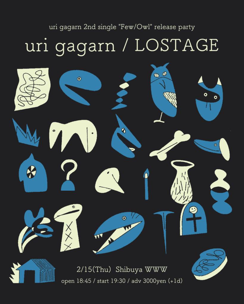 uri gagarn、2/15渋谷WWWリリパにLOSTAGE出演&限定カセットテープの販売決定、春にはニュー・アルバムのリリースも