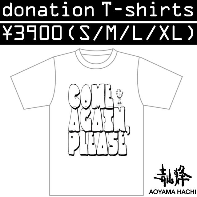 青山蜂donation T-Shirts (via https://aoyamahachi.thebase.in)