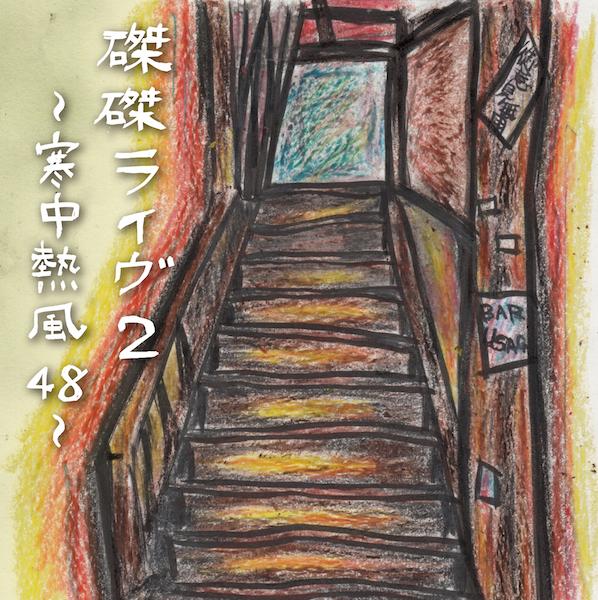 フラワーカンパニーズ『磔磔ライヴ2 ~寒中熱風48~』