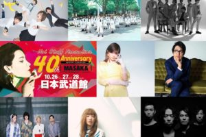 Hot Stuff Promotion 40th Anniversary 10月26日(金)27(土)28(日)日本武道館 3DAYS開催! 出演者決定!!