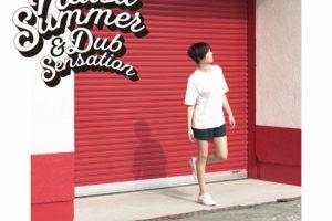 ナツ・サマー、バンド編成による待望の新作『Natsu Summer & Dub Sensation』をリリース