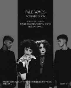 9月にデビューアルバム『My Mind Makes Noises』をリリースするPales Waves(ペール・ウェーヴス)のインストア・イベントがタワーレコード渋谷店にて開催決定!