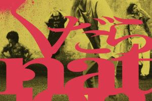 パノラマパナマタウンVo.岩渕が、最新曲「くだらnation」をゲリラ配信開始!同時に主催フェス「パナフェス」の第1弾出演アーティストを解禁!チケットオフィシャル先行情報も!