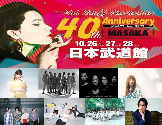 Hot Stuff Promotion 40th Anniversary 『MASAKA』、続々と追加ニュース発表!