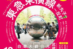 トリプルファイヤー吉田、「散歩の達人」で新連載スタート