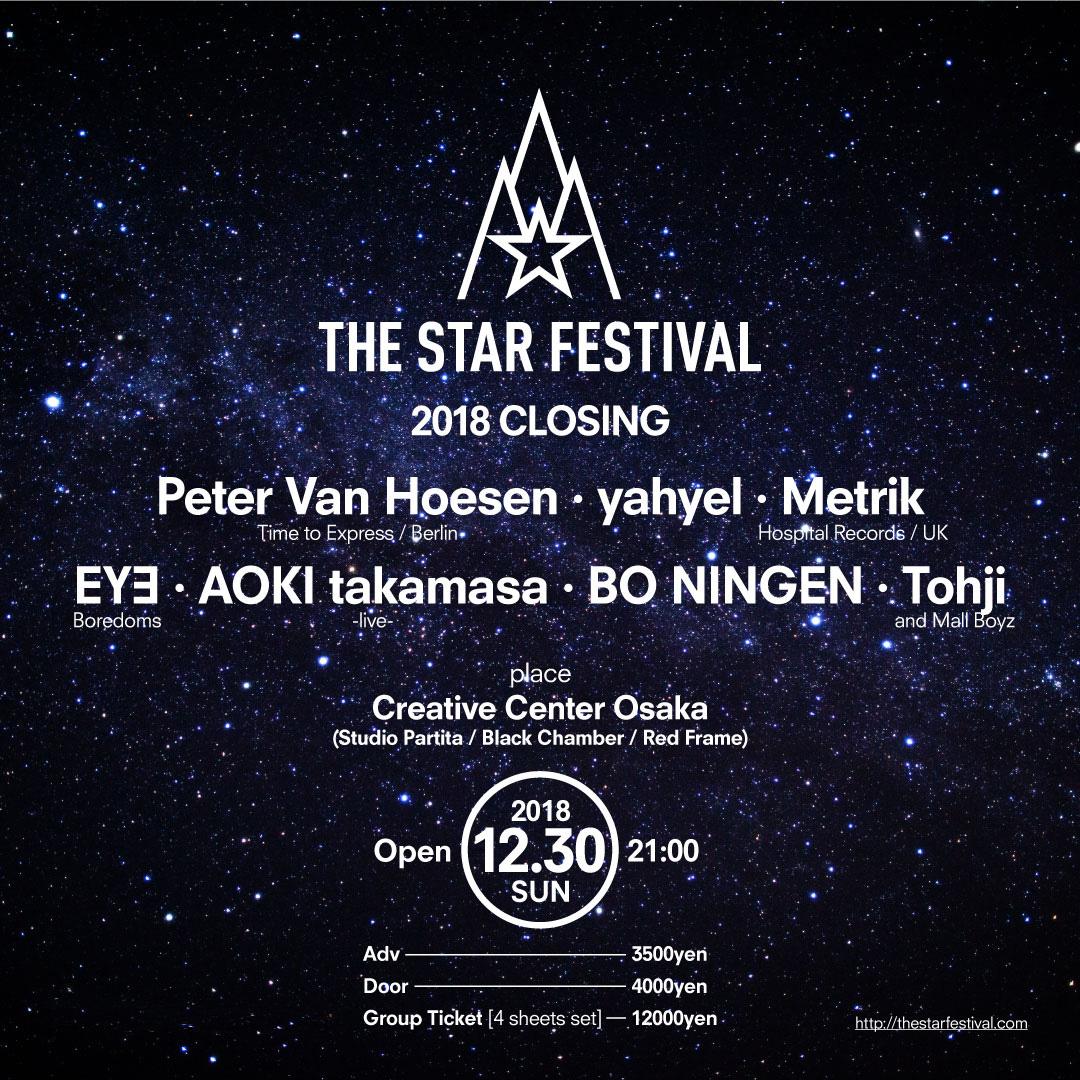 BO NINGENが年末にUKより緊急来日!THE STAR FESTIVALへの出演&ワンマン公演の実施が決定!