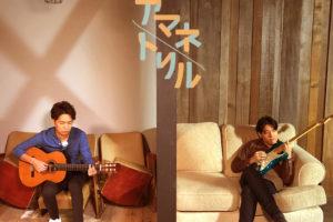 アマネトリル 1st アルバム『タイムトラベルミュージック』より、先行配信シングル「DAIWA」をリリース&初MV公開