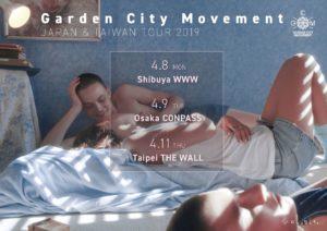 イスラエル・テルアヴィヴを拠点に活動中のエレクトロ・ポップ・バンドGarden City Movement(ガーデン・シティ・ムーヴメント)、待望の初来日ツアーが2019年4月に開催決定!