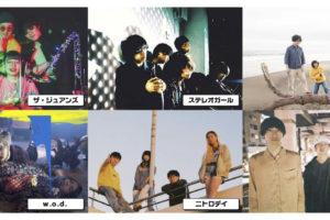 『VINTAGE LEAGUE TOUR 2019』全公演の出演者を発表!!キタル次世代バンドと全国5箇所のツアーを開催!
