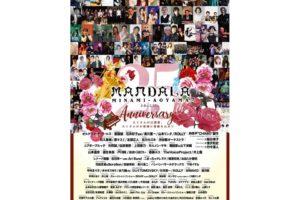 南青山マンダラが25周年記念企画を開催!
