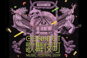 4月20日『CONNECT歌舞伎町2019』開催!18組が追加された出演アーティスト第2弾発表!