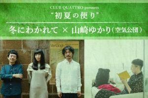 冬にわかれてが渋谷クアトロにて山崎ゆかり(空気公団)との2マンイベントに出演!