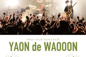 Saucy Dog、4/30日比谷野外音楽堂でワンマンライブ開催決定!