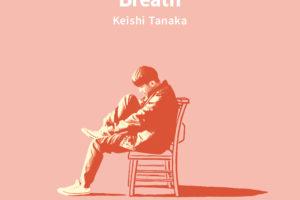 Keishi Tanaka、ニューアルバムより表題曲「Breath」配信スタート! さらにMusic Videoも公開!
