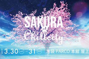 バーチャル花見フェス「SAKURA at ChillCity」に追加出演者発表!P.O.P、焚巻、みゆな等5組追加!