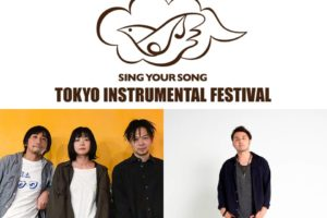 『TOKYO INSTRUMENTAL FESTIVAL』、タイムテーブル&追加出演者1組&当日のみのコラボ発表!