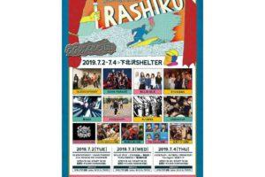 沖縄Output店長・上江洲修の新企画、7/2〜7/4下北沢SHELTERにて開催。