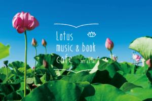 ラインナップ決定!本と音楽のちいさなフェス「Lotus music & book cafe'19」開催。