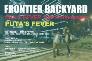 FRONTIER BACKYARDのCDデビュー15周年記念として、今まで幾度と無くお世話になってきた10周年を迎える新代田FEVERとの共同企画ワンマン公演が決定!