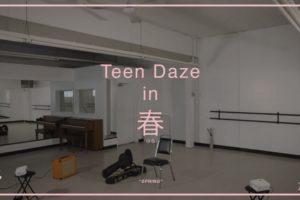 Teen Dazeのニュー・アルバム『Bioluminescence』から、流麗なエレクトロ・アコースティック・トラック「Spring」のMVが公開。