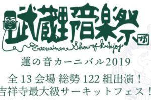 モールル、挫・人間、みそっかす、アラウンドザ天竺、Su凸ko D凹 koi、クリトリック・リスら出演、吉祥寺最大のサーキットフェス、武蔵野音楽祭のタイムテーブルを発表!