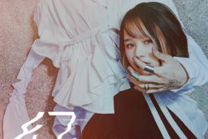 """4s4ki、Charisma.comの """" いつか """" 客演!デジタルシングルリリース!"""
