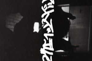 ズットズレテルズ、未発表楽曲収録の7インチアナログ盤が2,000枚限定でリリース。
