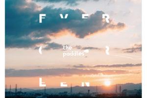 平均年齢20.5歳、大阪寝屋川発スリーピースロックバンドthe paddlesが初の全国流通版となる『EVERGREEN』を10/16にリリース!