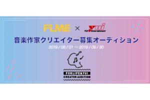 フォーライフミュージック・ユイエンターテインメント、経験一切不要の『音楽作家クリエイター募集オーディション』始動!
