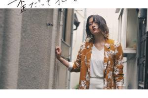 見田村千晴、2年半振りのアルバムリリースが決定!リードトラックのMVを本日公開。