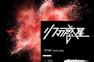 リフの惑星、12ヶ月連続シングルリリース第4弾「STAY」配信開始&MV公開。