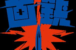 """宮藤官九郎を擁するパンクバンド""""画鋲""""が1stアルバムとラストアルバムの同時リリースを発表!ディスクユニオンとタワーレコードで限定カラーTシャツセットも販売!"""