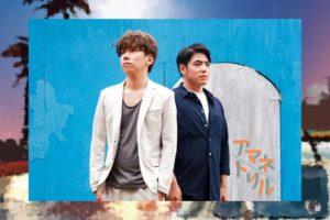 アマネトリル、11/3発売のアナログシングル第2弾「CANDY BLUE / Cruise With Me」が本日9/13より先行配信スタート&MV公開!