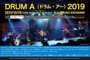 """ドラムセッションイベント"""" DRUM A(ドラム・アー)2019 """" 、第2弾ラインナップ発表!"""