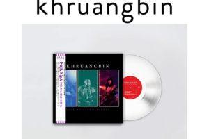 大活躍のKhruangbin(クルアンビン)から今年最後のサプライズ!入手困難だった唯一のライヴ盤『Live At Lincoln Hall』の初CD化が決定!ロングTシャツ付セットや日本限定のホワイト盤LPも発売!