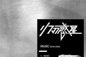 リフの惑星、12ヶ月連続シングルリリース第6弾「MUSIC」配信開始&MV公開