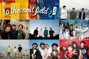 Dear Chambers、Negative Campaign、the paddlesら含む全7バンドが参加の『V.A to the next field 3』、発売決定!