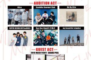 MASH A&R主催、オーディションイベント『MASH HUNT LIVE Vol.1』 出演アーティスト6組発表!第2回は4月大阪で開催!